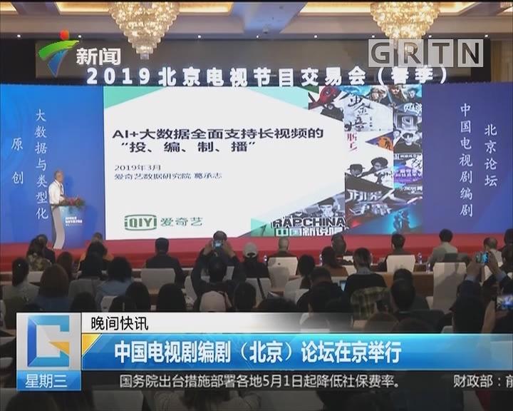 中国电视剧编剧(北京)论坛在京举行