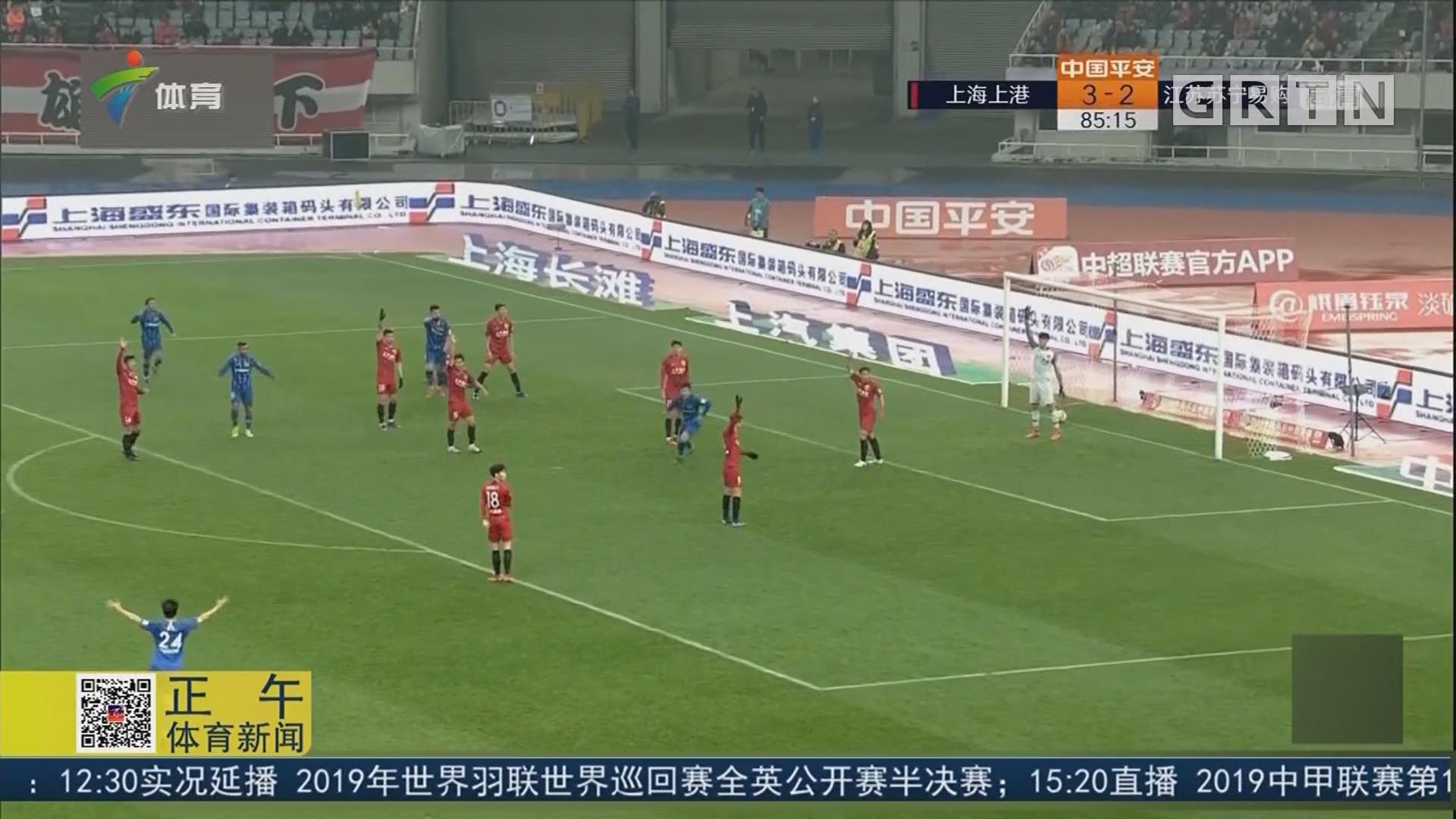 梦幻开局 有惊无险 上海上港取三分