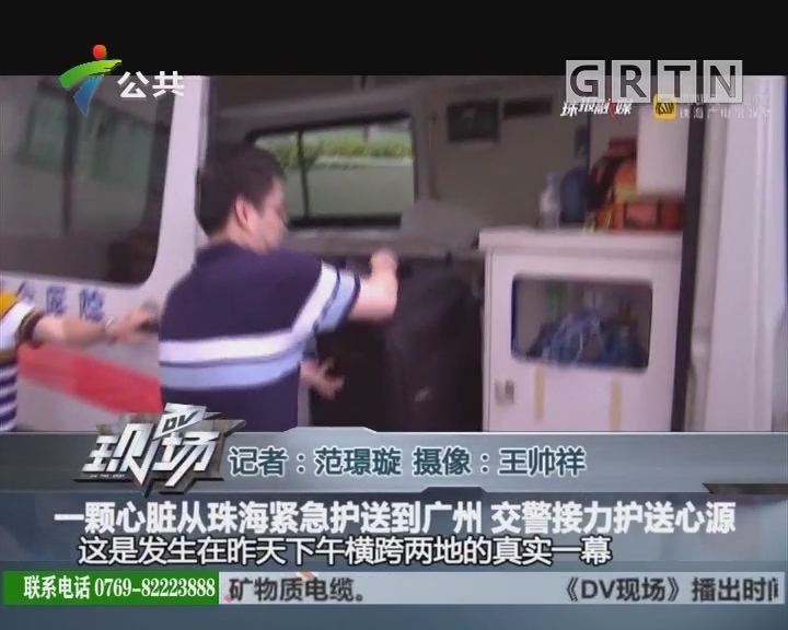 一颗心脏从珠海紧急护送到广州 交警接力护送心源