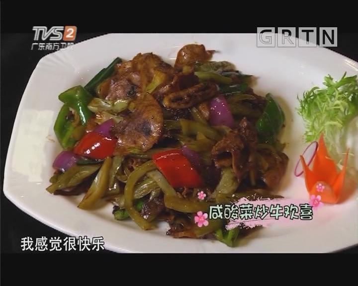 咸酸菜炒牛欢喜
