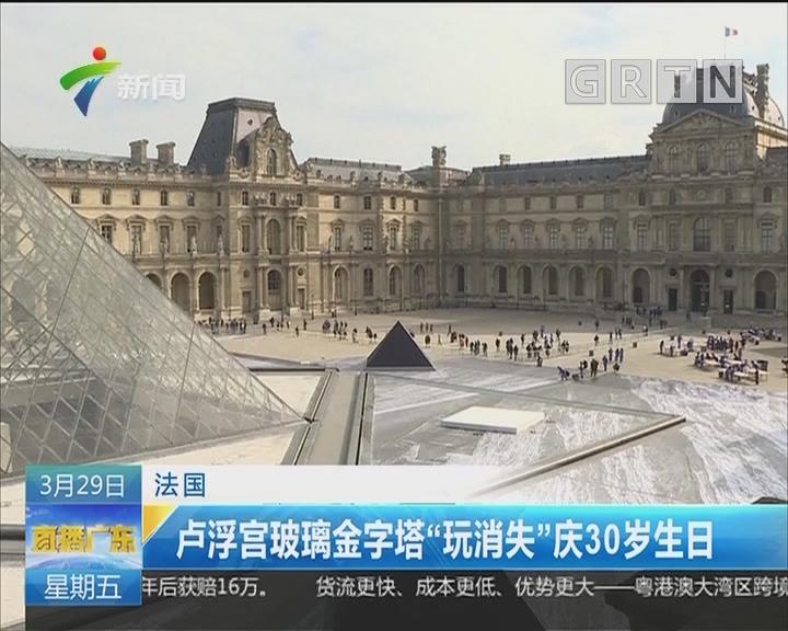 """法国:卢浮宫玻璃金字塔""""玩消失""""庆30岁生日"""