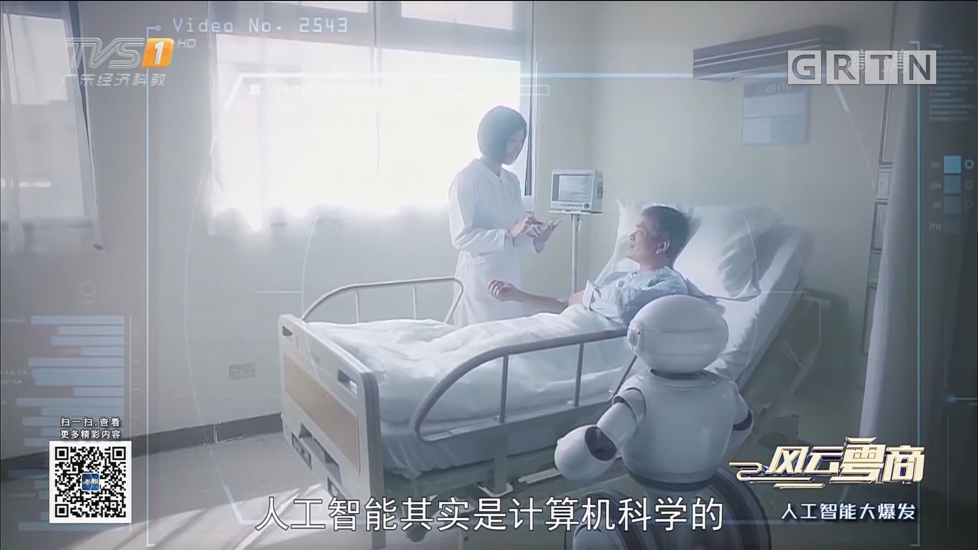 [HD][2019-03-09]风云粤商:人工智能大爆发