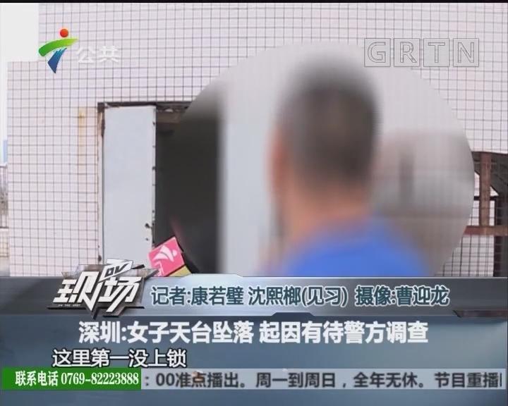 深圳:女子天台坠落 起因有待警方调查