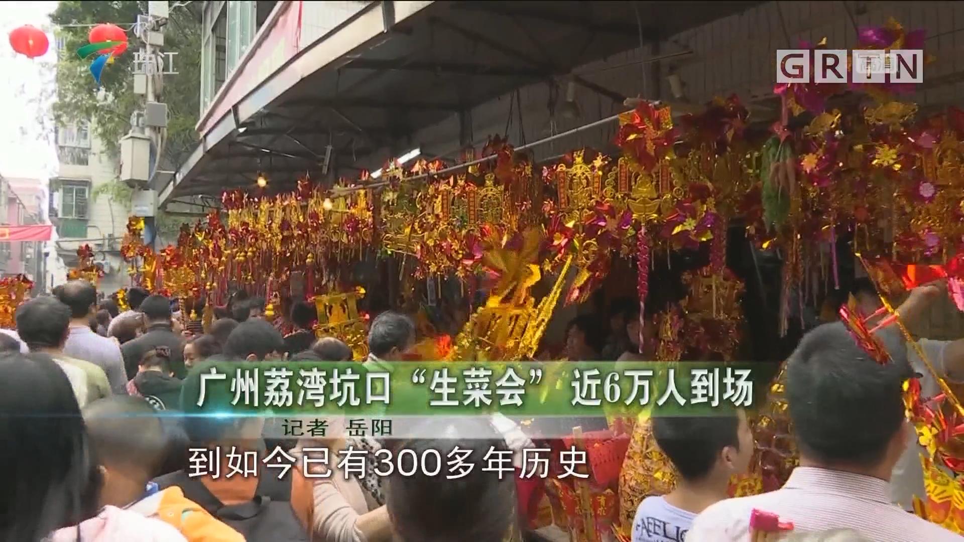 """广州荔湾坑口""""生菜会""""近6万人到场"""