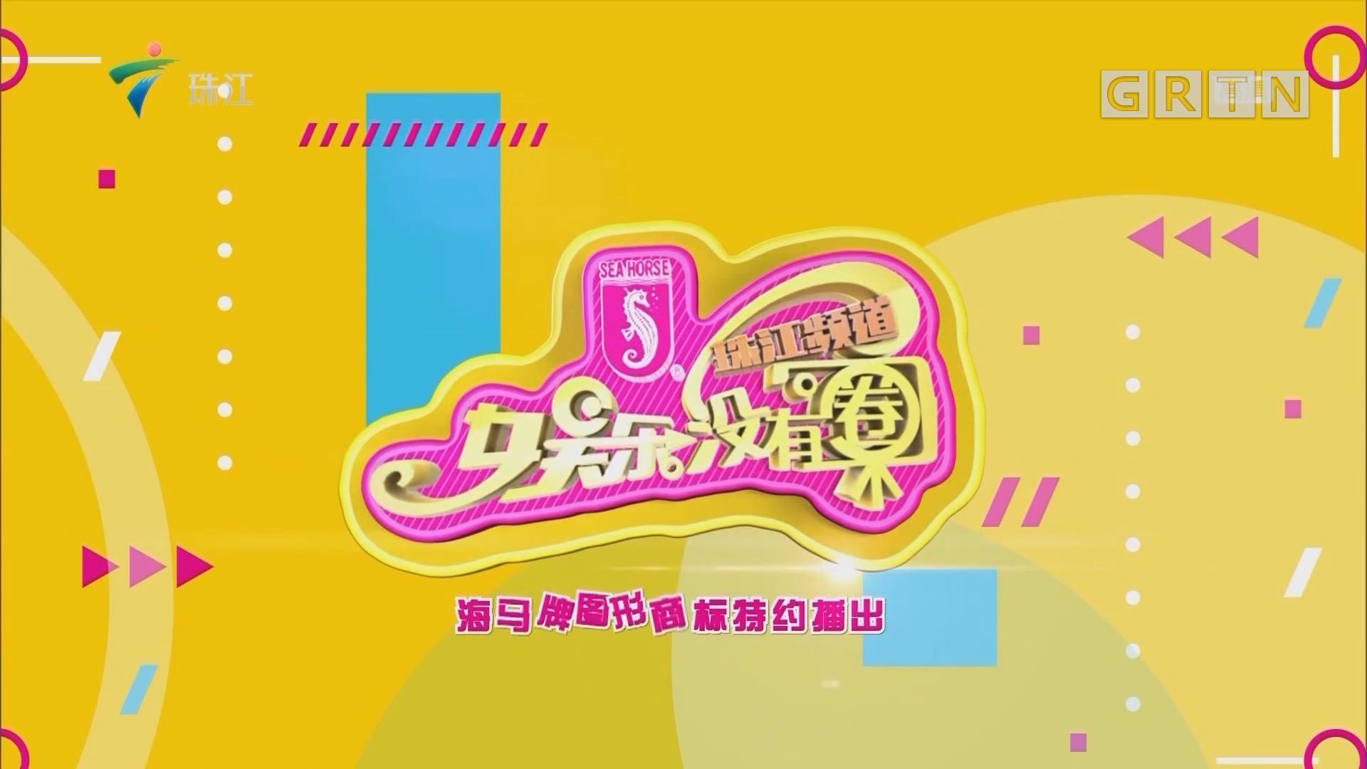 [HD][2019-03-14]娱乐没有圈:朱一龙王嘉尔朱正廷:新偶像正能量爆棚