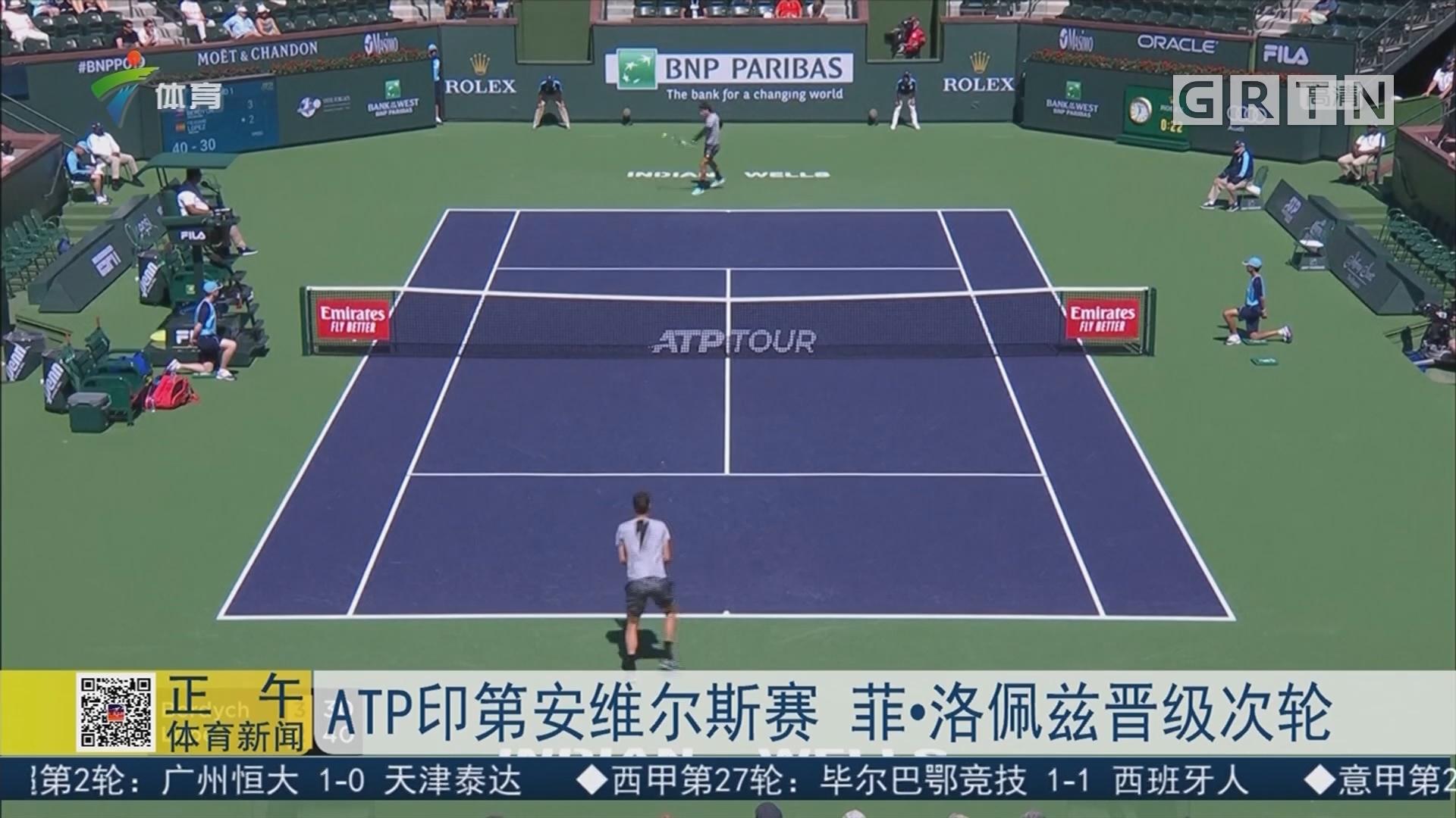 ATP印第安维尔斯赛 菲·洛佩兹晋级次轮