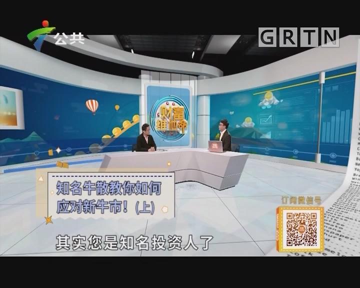 [2019-03-09]财富维他命:知名牛散教你如何应对新牛市!(上)