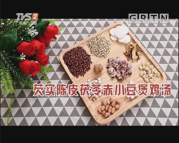 芡实陈皮茯苓赤小豆煲鸡汤