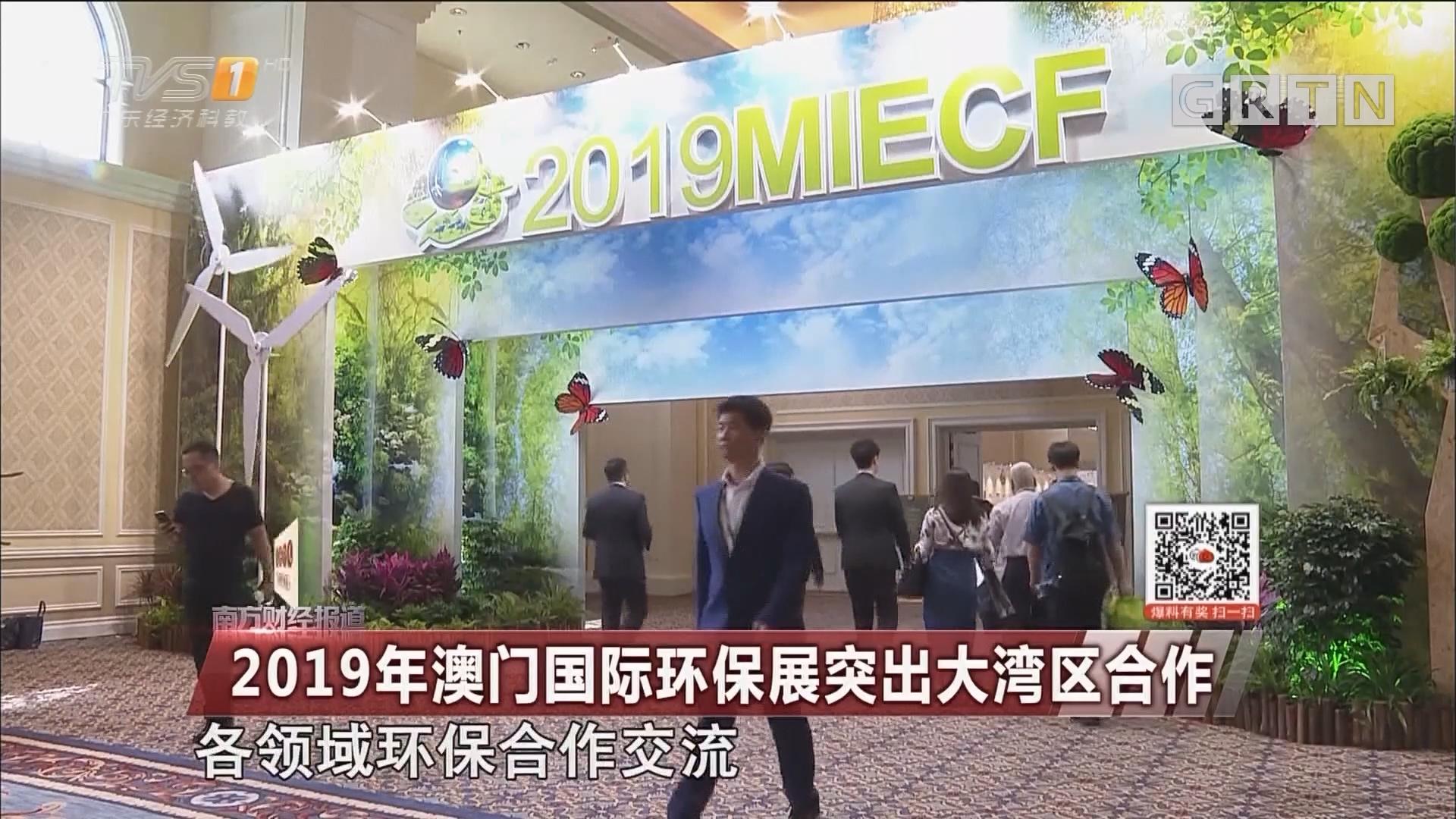 2019年澳门国际环保展突出大湾区合作
