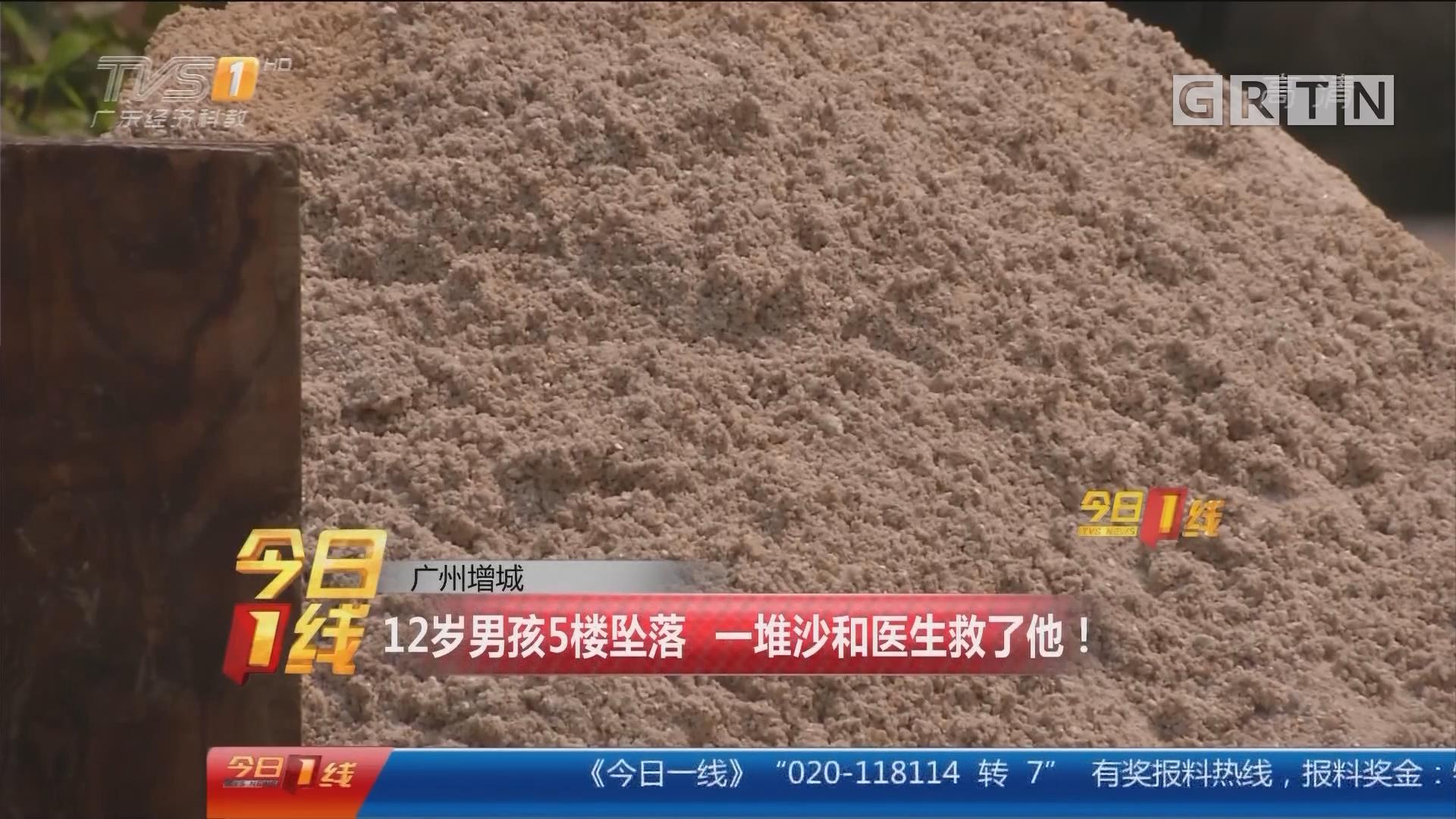 广州增城:12岁男孩5楼坠落 一堆沙和医生救了他!