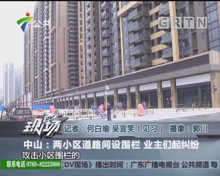 中山:两小区道路间设围栏 业主们起纠纷