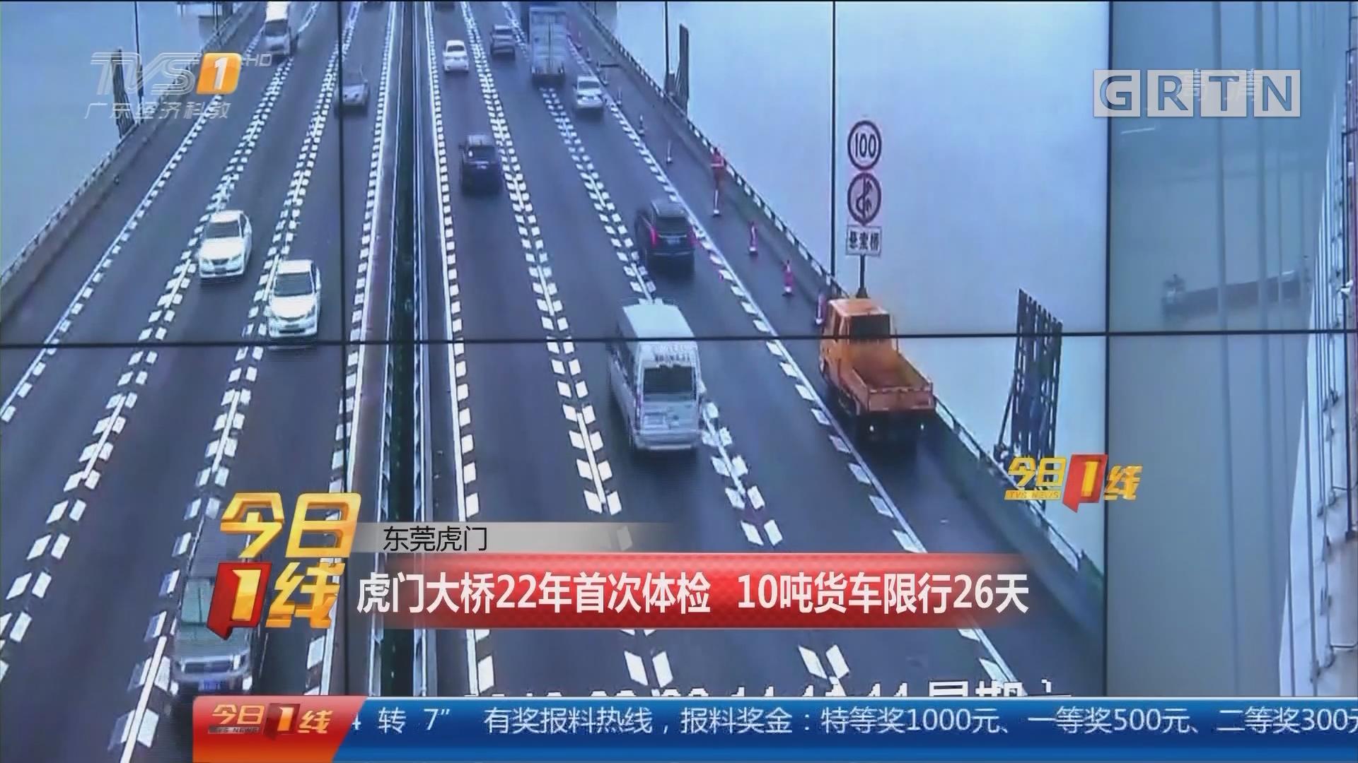 东莞虎门:虎门大桥22年首次体检 10吨货车限行26天