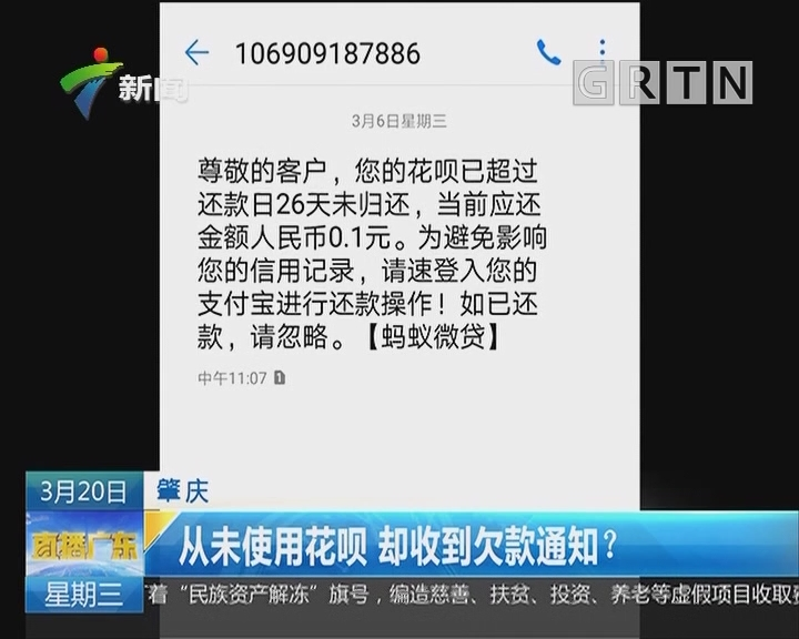 肇庆:从未使用花呗 却收到欠款通知?