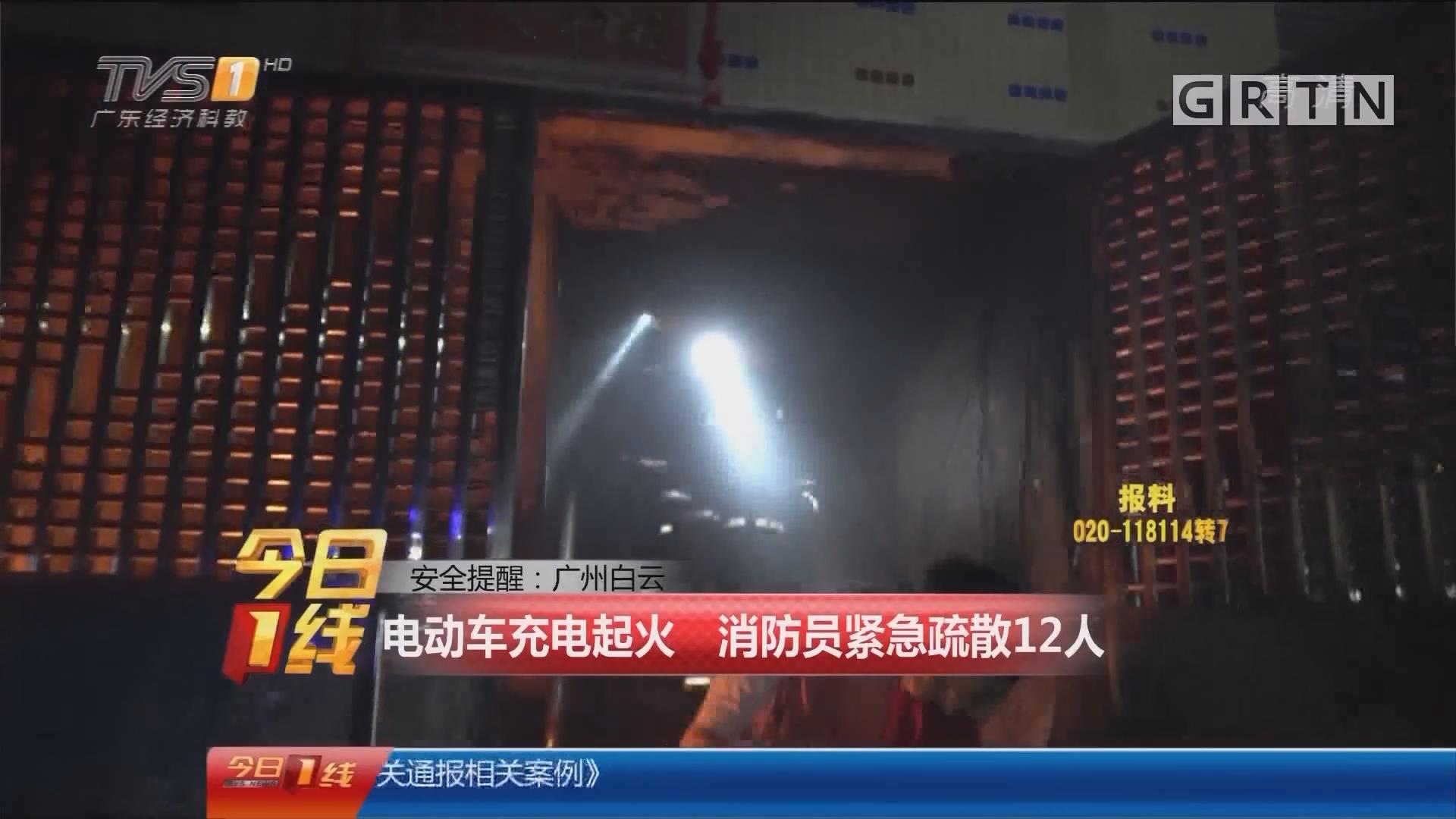 安全提醒:广州白云 电动车充电起火 消防员紧急疏散12人