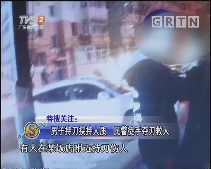 男子持刀挟持人质 民警徒手夺刀救人