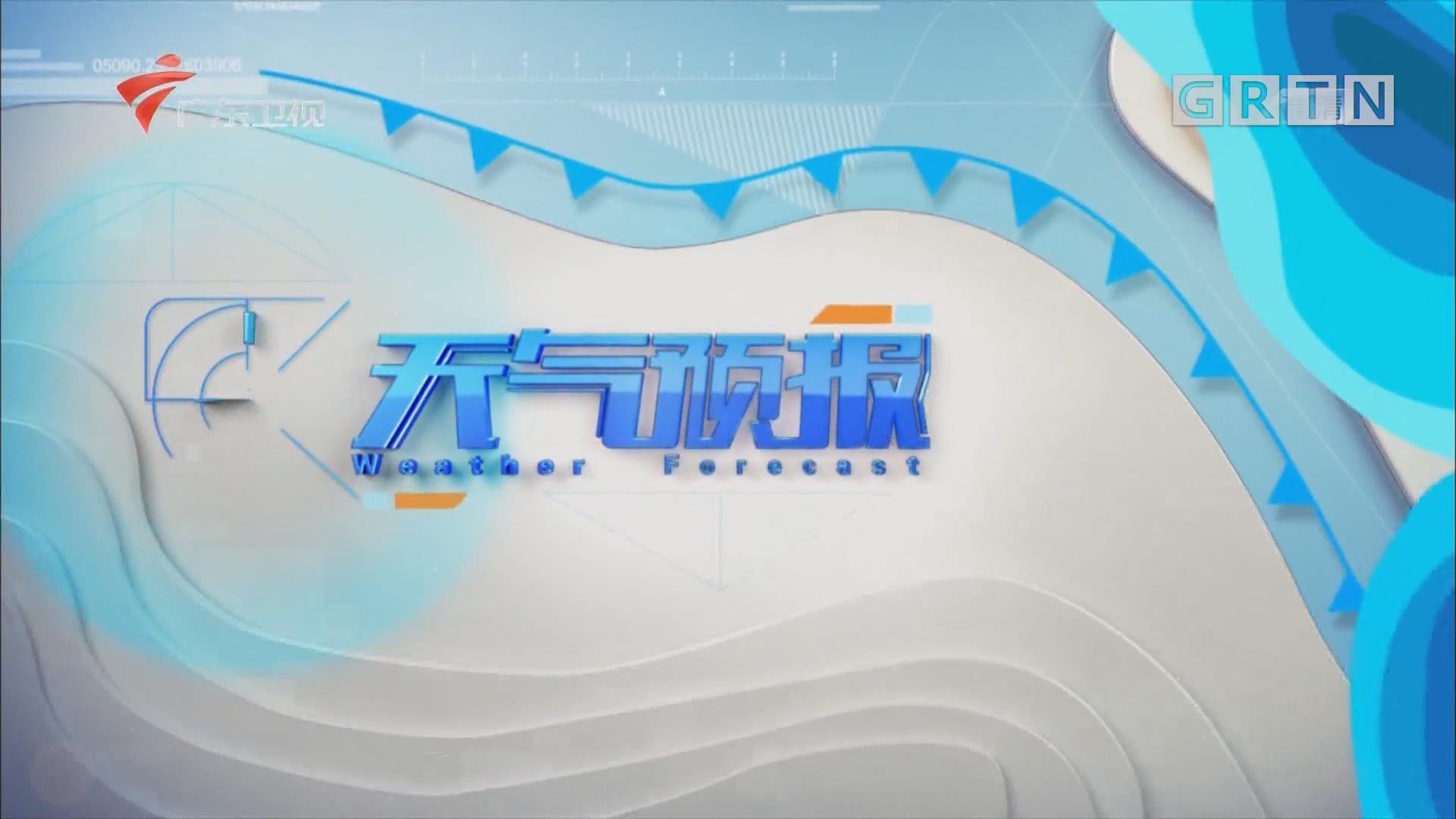 [HD][2019-03-30]广东天气预报