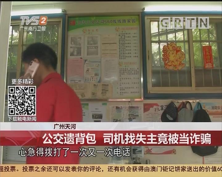 广州天河:公交遗背包 司机找失主竟被当诈骗