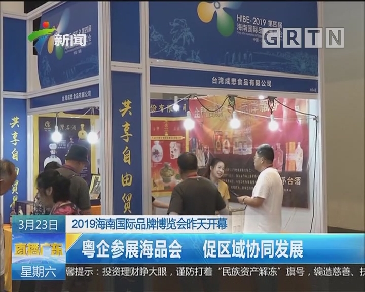 2019海南国际品牌博览会昨天开幕:粤企参展海品会 促区域协同发展