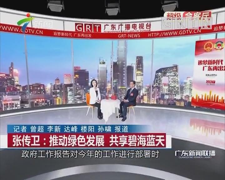 张传卫:推动绿色发展 共享碧海蓝天