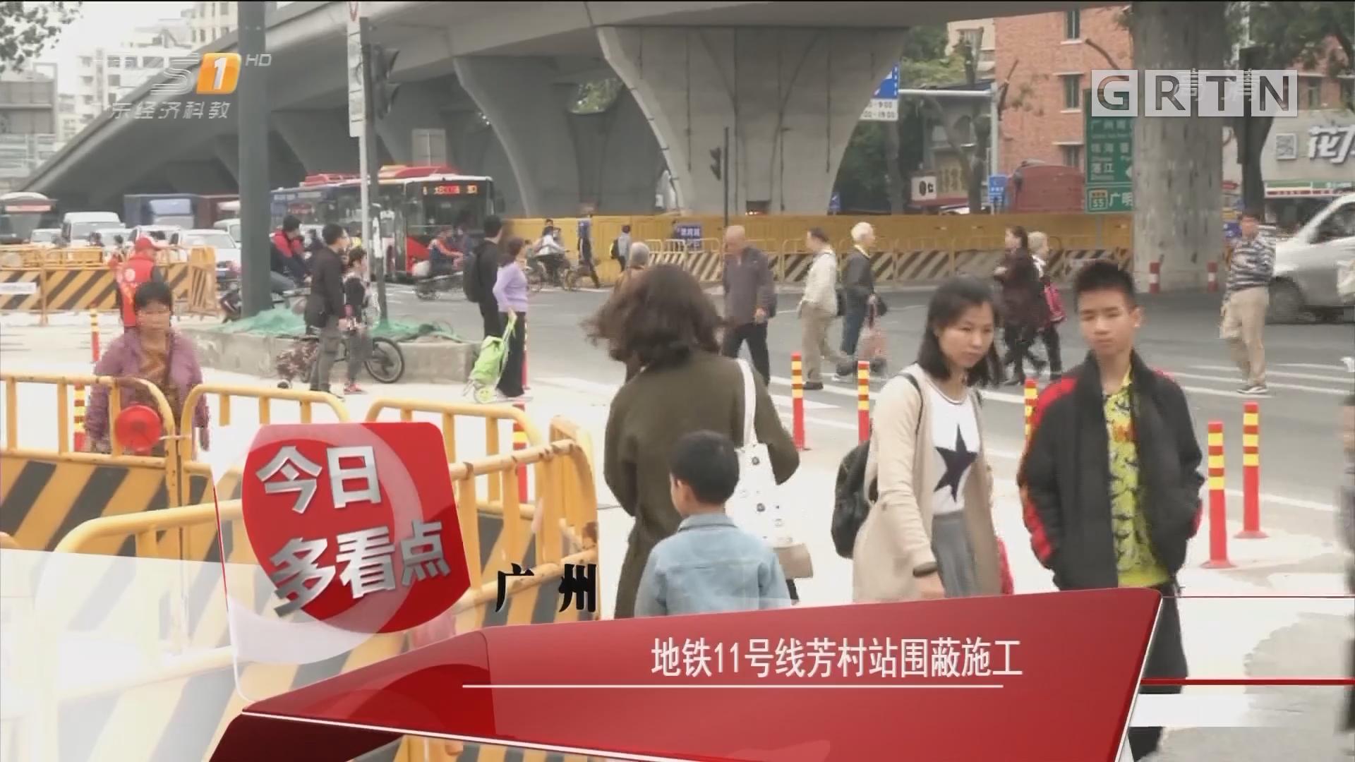 广州:地铁11号线芳村站围蔽施工