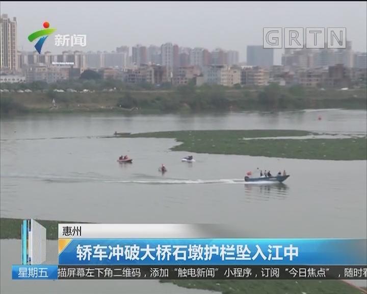 惠州 轿车冲破大桥石墩护栏坠入江中