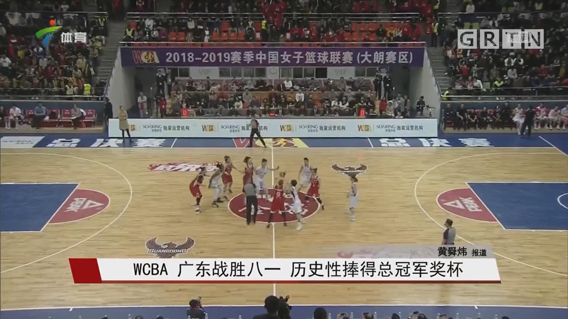 WCBA 廣東戰勝八一 歷史性捧得總冠軍獎杯