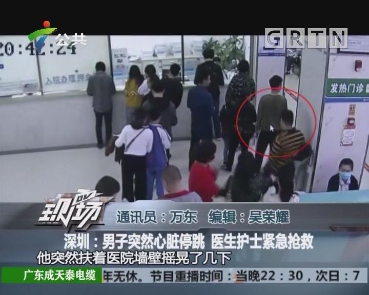 深圳:男子突然心脏停跳 医生护士紧急抢救