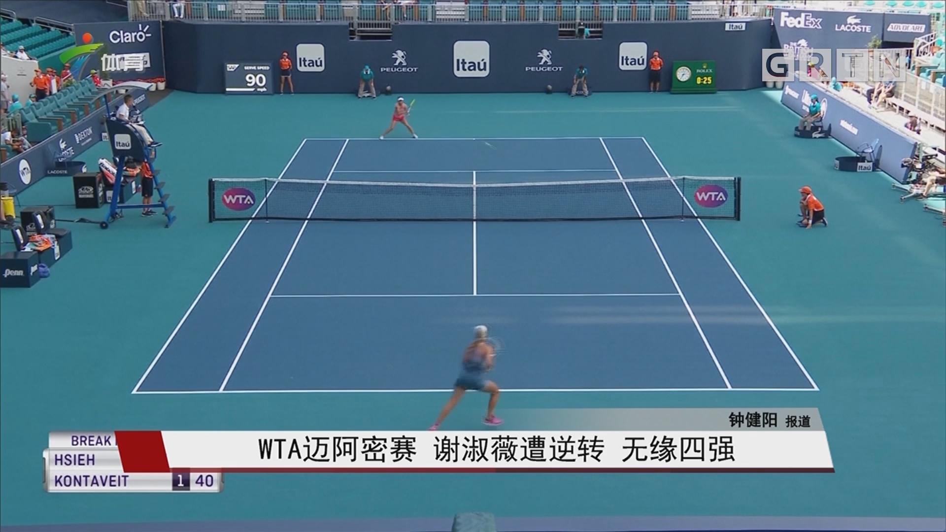 WTA迈阿密赛 谢淑薇遭逆转 无缘四强