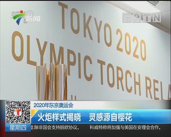 2020年东京奥运会:火炬样式揭晓 灵感源自樱花