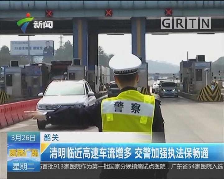 韶关:清明临近高速车流增多 交警加强执法保畅通