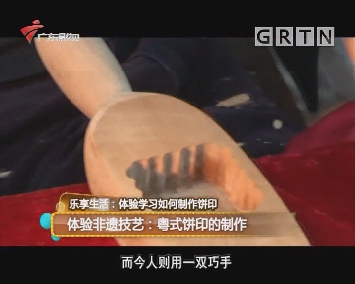 体验非遗技艺:粤式饼印的制作