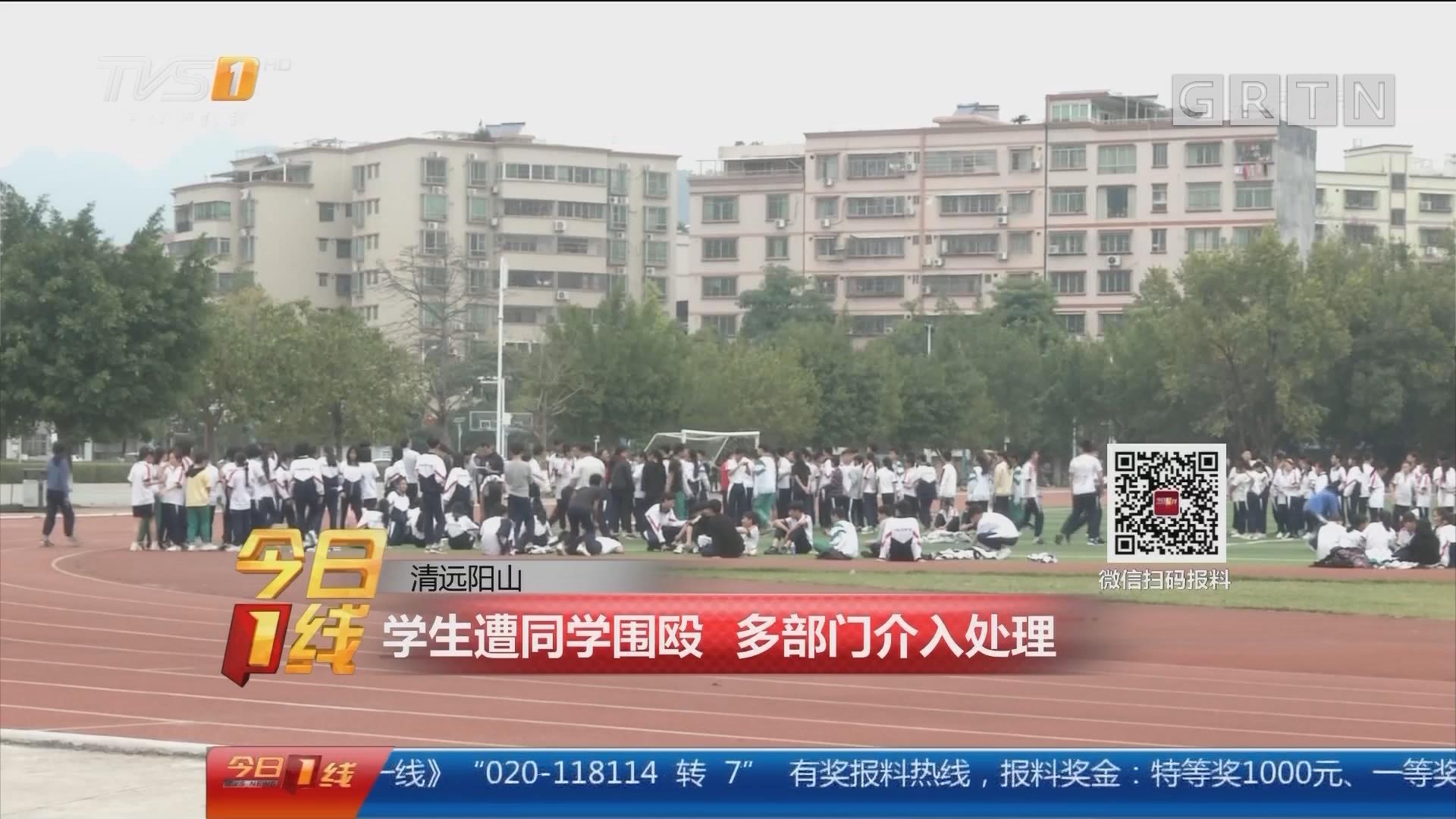 清远阳山:学生遭同学围殴 多部门介入处理
