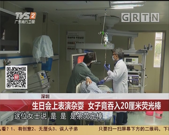 深圳:生日会上表演杂耍 女子竟吞入20厘米荧光棒