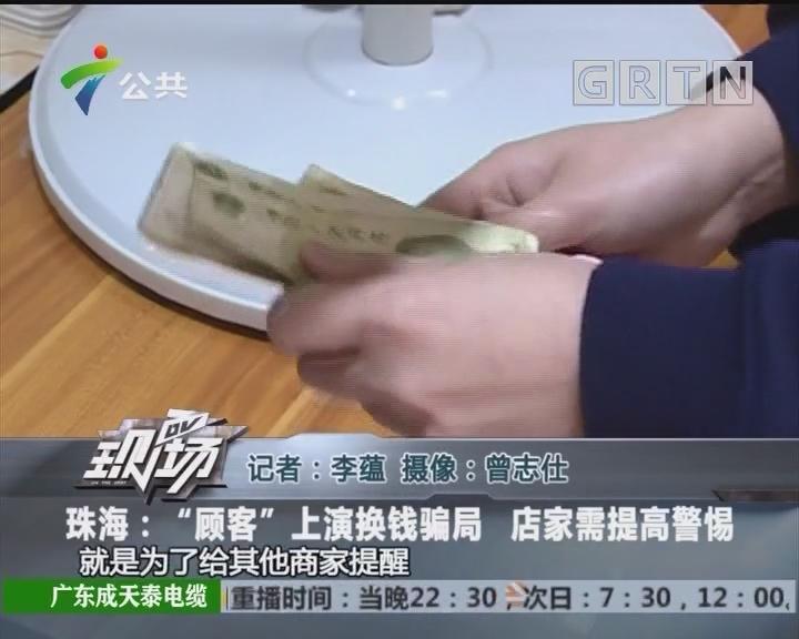"""珠海:""""顾客""""上演换钱骗局 店家需提高警惕"""