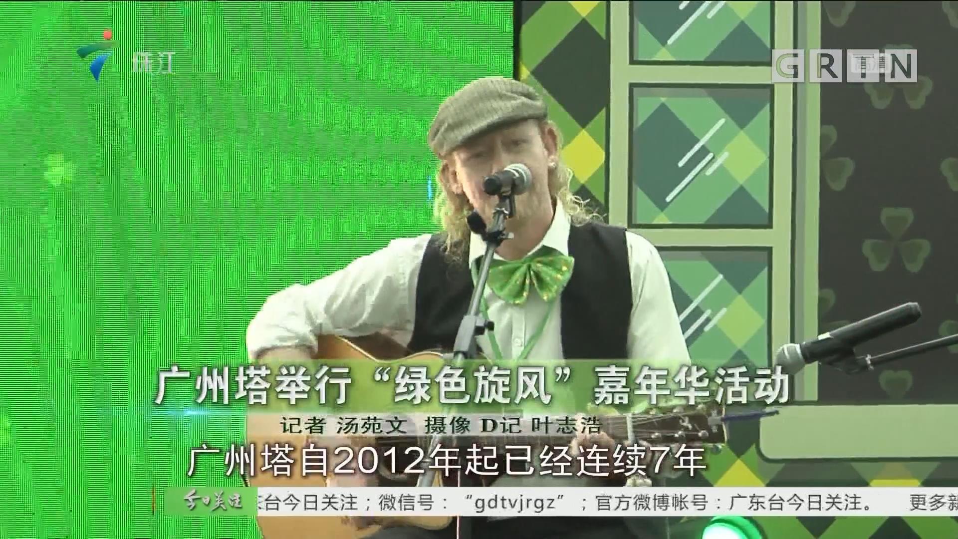 """广州塔举行""""绿色旋风""""嘉年华活动"""