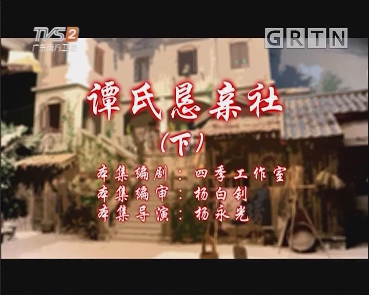[2019-03-12]七十二家房客:谭氏恳亲社(下)