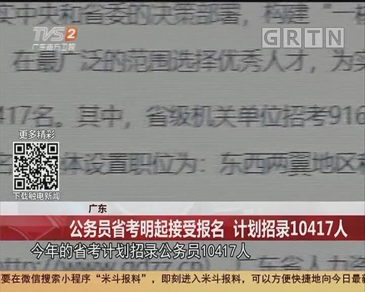 广东:公务员省考明起接受报名 计划招录10417人