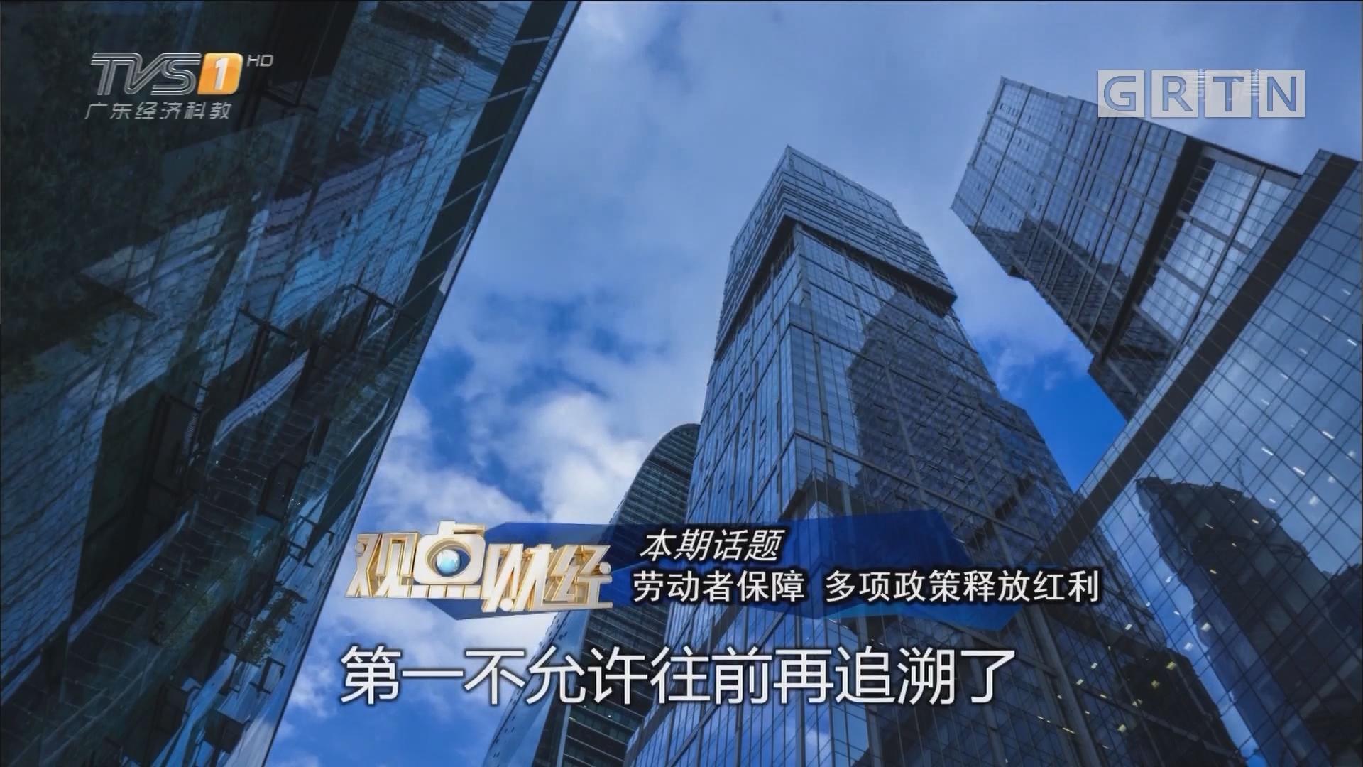 [HD][2019-03-10]观点财经:劳动者保障 多项政策释放红利