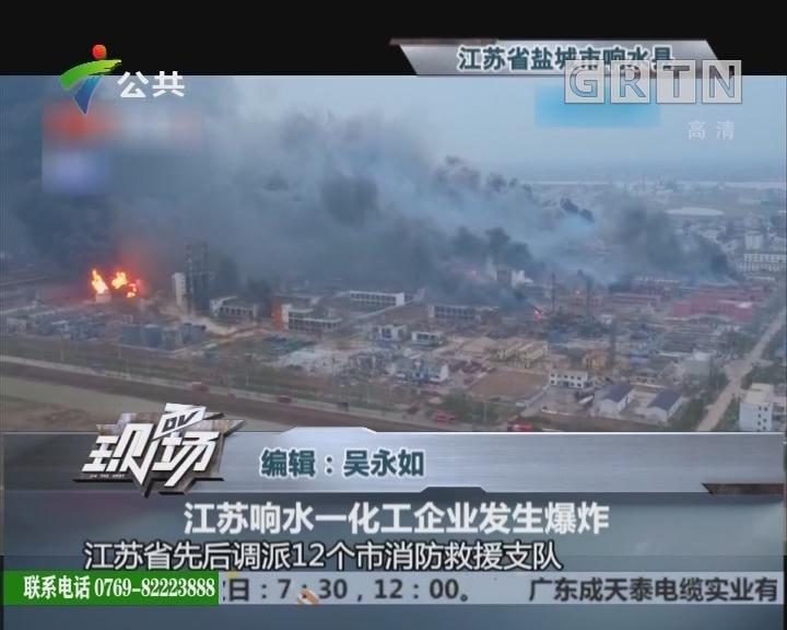 江苏响水一化工企业发生爆炸