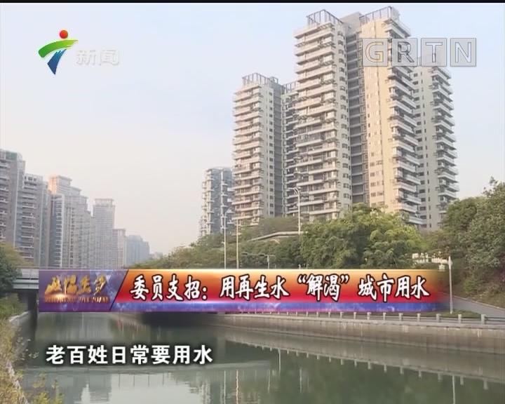 """[2019-03-31]政协委员:委员支招:用再生水""""解渴""""城市用水"""