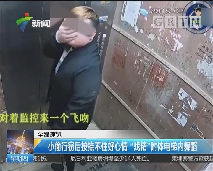 """小偷行窃后按捺不住好心情 """"戏精""""附体电梯内舞蹈"""