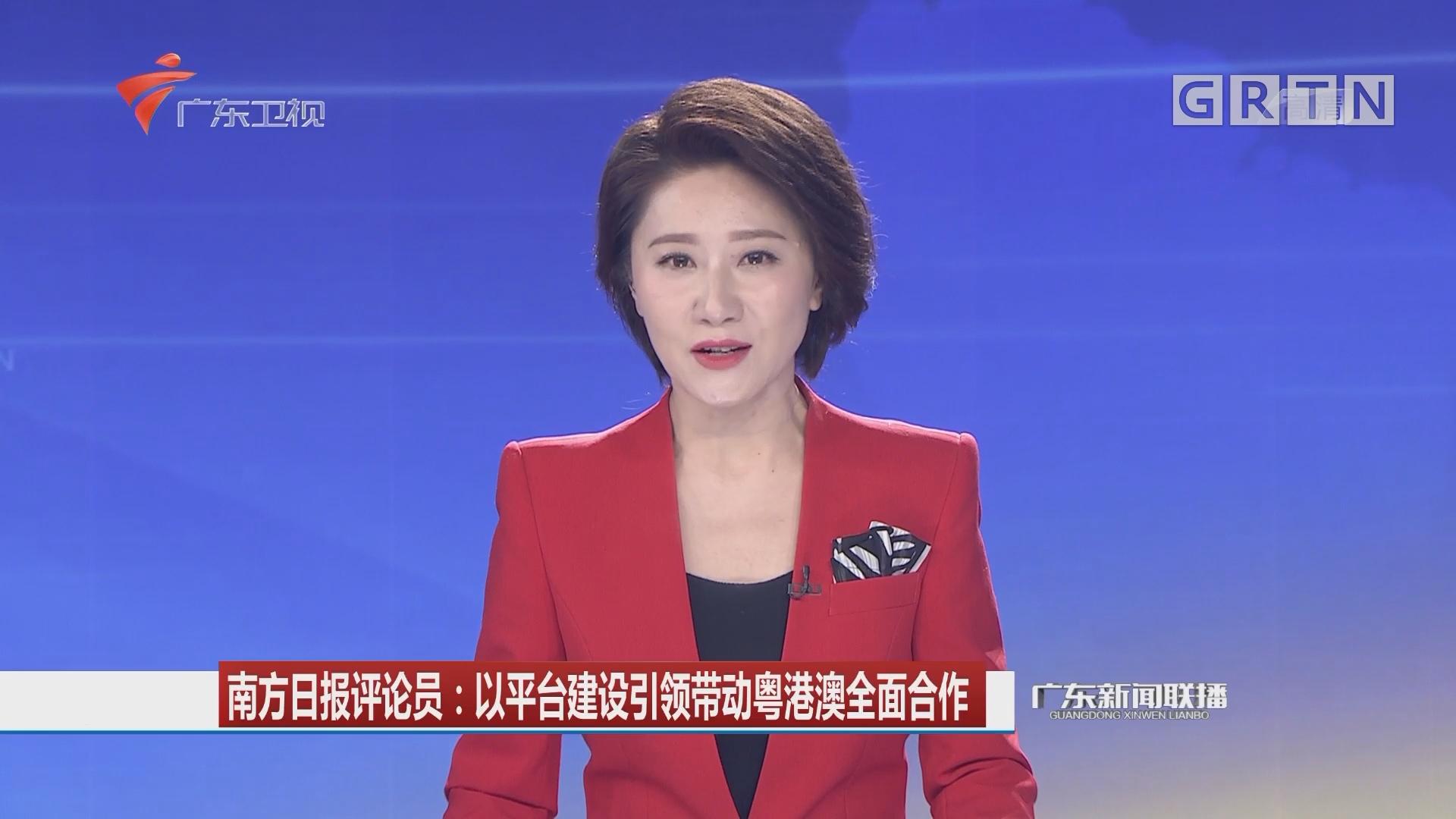 南方日报评论员:以平台建设引领带动粤港澳全面合作