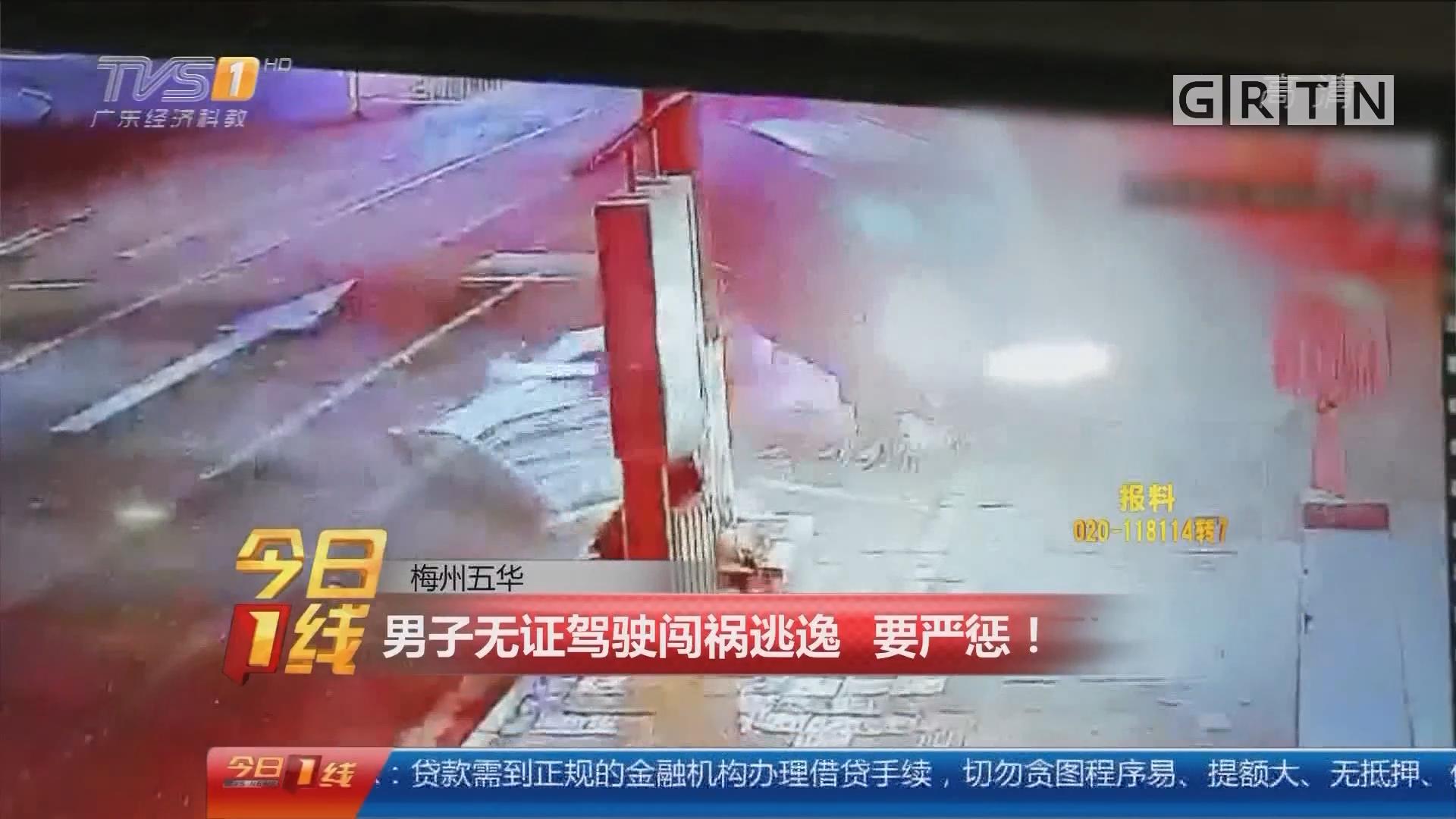 梅州五华:男子无证驾驶闯祸逃逸 要严惩!