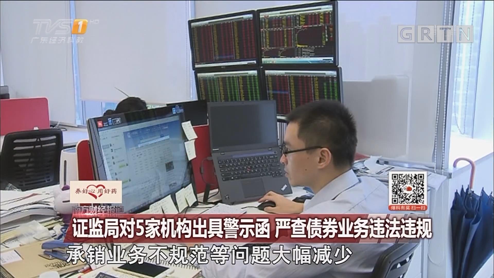 证监局对5家机构出具警示函 严查债券业务违法违规