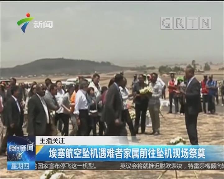 埃塞航空坠机遇难者家属前往坠机现场祭奠