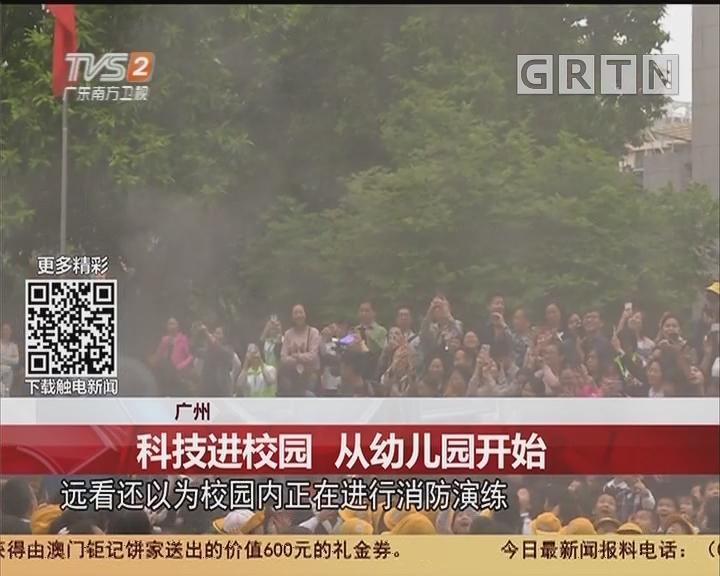 广州:科技进校园 从幼儿园开始