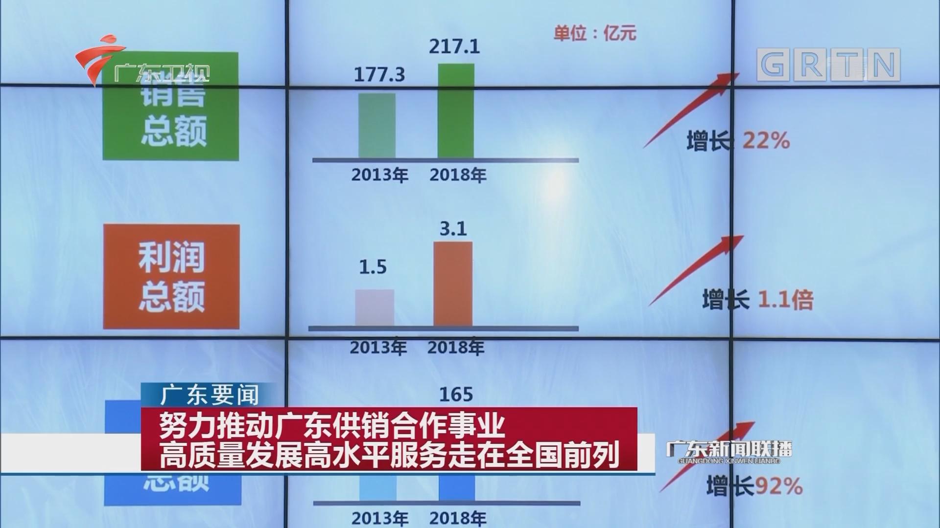 努力推动广东供销合作事业 高质量发展高水平服务走在全国前列