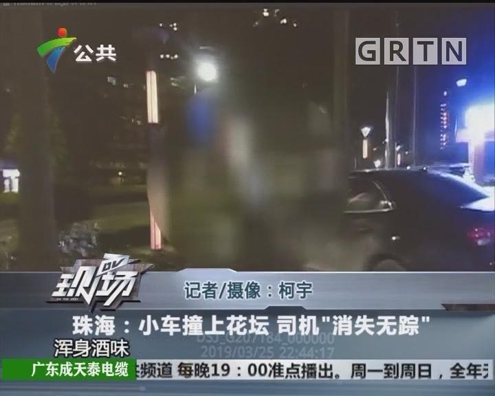 """珠海:小车撞上花坛 司机""""消失无踪"""""""