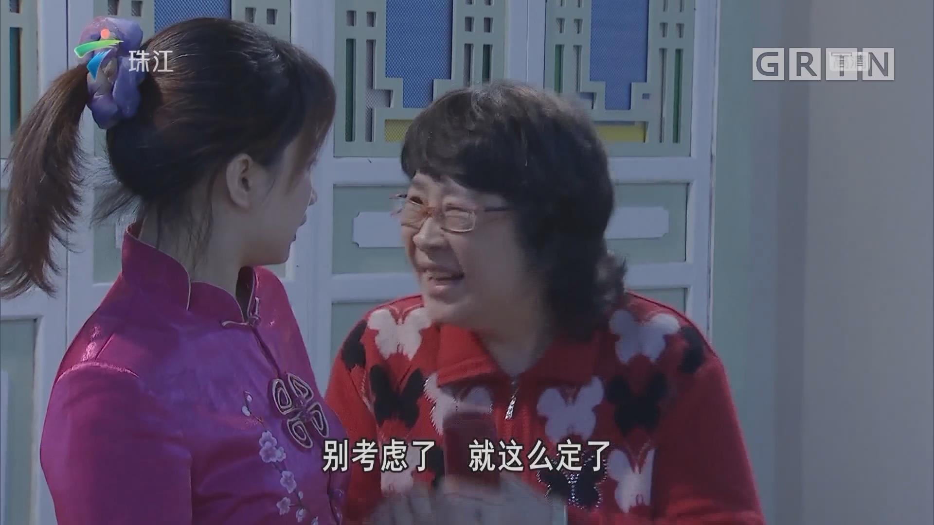 [HD][2019-03-31]外来媳妇本地郎:互助同居(上)