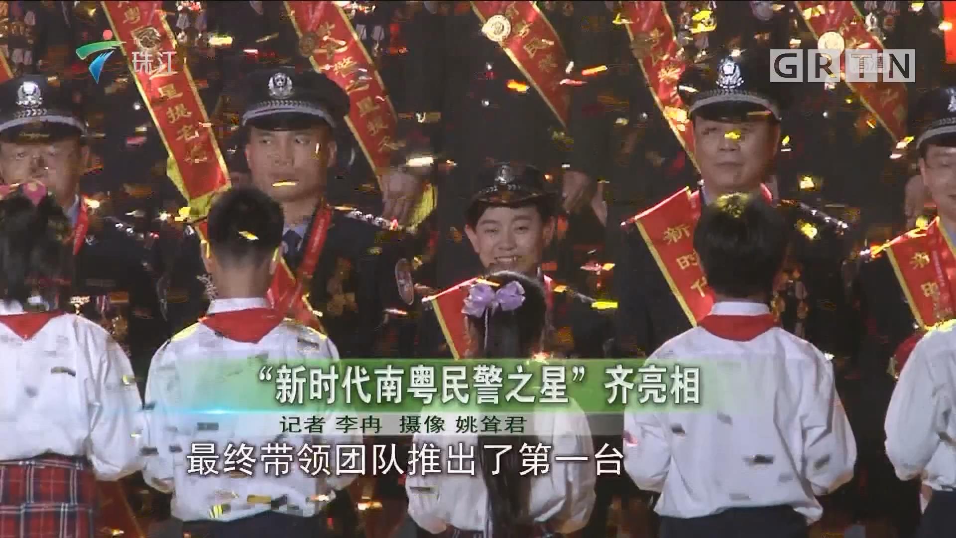 """""""新时代南粤民警之星""""齐亮相"""